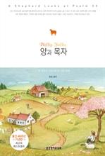 도서 이미지 - 양과 목자