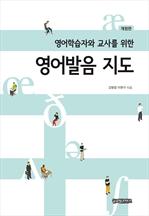도서 이미지 - 영어학습자와 교사를 위한 영어발음 지도 (개정판)