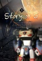 도서 이미지 - Story of G 5