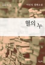 도서 이미지 - 혈의 누 (이인직 장편소설 다시읽는 한국문학 026)