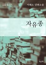 도서 이미지 - 자유종 (이해조 단편소설 다시읽는 한국문학 027)