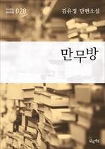 도서 이미지 - 만무방 (김유정 단편소설 다시읽는 한국문학 028)
