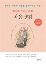 도서 이미지 - 엄마와 아이를 위한 마음 챙김