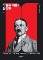 도서 이미지 - 아돌프 히틀러 결정판 2