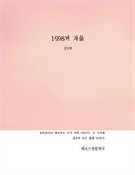 도서 이미지 - 1998년 겨울
