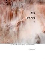 도서 이미지 - 김권 에세이집