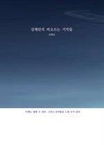 도서 이미지 - 김해린의 떠오르는 기억들