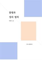 도서 이미지 - 꽃병과 정의 법칙