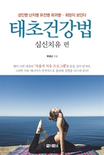 도서 이미지 - 태초건강법 심신치유 편