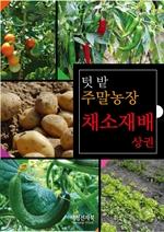 도서 이미지 - 주말농장 채소재배 (상)