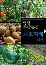 도서 이미지 - 주말농장 채소재배 (하)