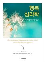 도서 이미지 - 행복심리학 : 사회심리학적 접근