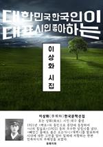 도서 이미지 - 이상화 시집 - 한국문학선집