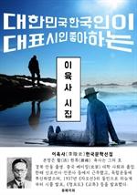 도서 이미지 - 이육사 시집 - 한국문학선집
