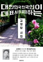 도서 이미지 - 김영랑 시집 - 한국문학선집