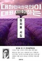 도서 이미지 - 정지용 시집 - 한국문학선집