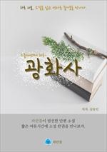 도서 이미지 - 광화사 - 하루 10분 소설 시리즈