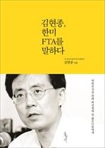도서 이미지 - 김현종, 한미 FTA를 말하다