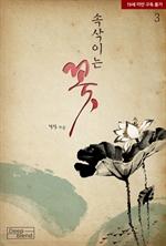 도서 이미지 - 속삭이는 꽃
