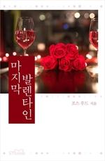 도서 이미지 - 마지막 발렌타인