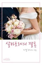 도서 이미지 - 살바토레의 결혼 (미셀 레이드 저)
