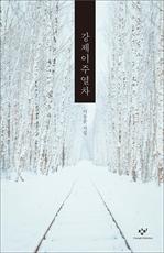 도서 이미지 - 강제이주열차