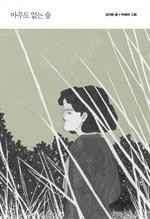 도서 이미지 - 아무도 없는 숲