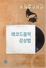 도서 이미지 - 레코드음악 감상법