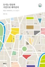 도서 이미지 - 도시는 만남과 시간으로 태어난다
