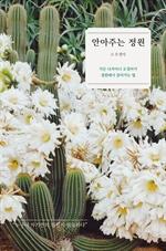 도서 이미지 - 안아주는 정원