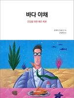도서 이미지 - 바다야채