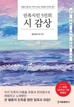 도서 이미지 - 민족시인 5인의 시감상