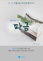 도서 이미지 - 파금 - 하루 10분 소설 시리즈