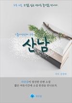 도서 이미지 - 산남 - 하루 10분 소설 시리즈