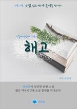 도서 이미지 - 해고 - 하루 10분 소설 시리즈