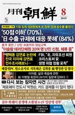 도서 이미지 - 월간조선 2019년 08월호