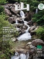 도서 이미지 - 월간산 2019년 7월호