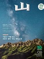 도서 이미지 - 월간산 2019년 8월호