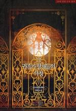 도서 이미지 - [BL] 그 귀족가 형제들의 사정