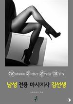 도서 이미지 - 남성 전용 마사지사 김 선생