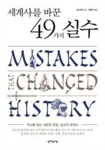도서 이미지 - 세계사를 바꾼 49가지 실수