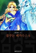 도서 이미지 - 꿈꾸는 페가수스 (김영숙 컬렉션)