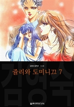 도서 이미지 - 쥴리와 도미니끄 (김영숙 컬렉션)
