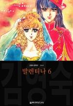 도서 이미지 - 발렌티나 (김영숙 컬렉션)