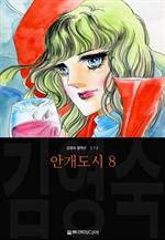 도서 이미지 - 안개도시 (김영숙 컬렉션)
