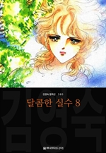 도서 이미지 - 달콤한 실수 (김영숙 컬렉션)