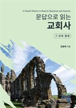 도서 이미지 - 문답으로 읽는 교회사 ① 초대·중세