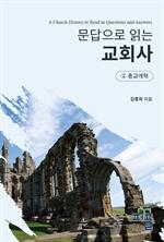 도서 이미지 - 문답으로 읽는 교회사 ② 종교개혁