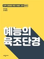 도서 이미지 - 혜능의 육조단경
