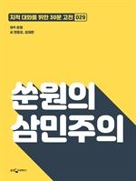 도서 이미지 - 쑨원의 삼민주의